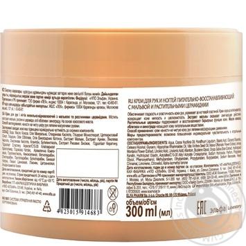 Крем для рук Зеленая аптека питательно-увлажняющий 300мл - купить, цены на Novus - фото 2