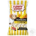 Попкорн Funny Sheep з сиром для мікрохвильової печі 90г