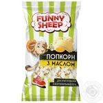 Попкорн Funny Sheep з вершковим маслом для мікрохвильової печі  90г