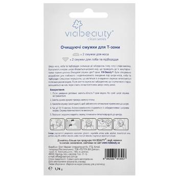 Полоски для носа Via Beauty очищающие 3шт - купить, цены на Ашан - фото 3