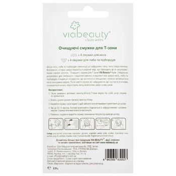 Полоски для носа Via Beauty очищающие 7шт - купить, цены на Ашан - фото 3