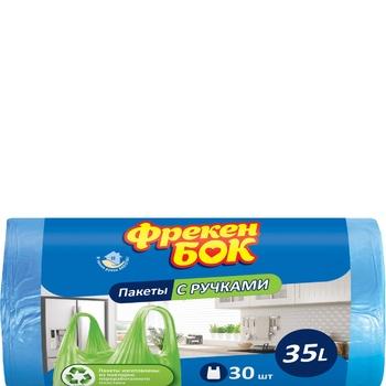 Пакети для сміття Фрекен Бок з ручками 35л 30шт/уп - купити, ціни на Метро - фото 1