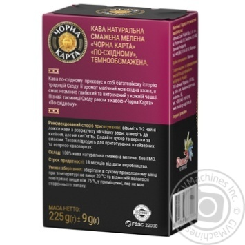 Chorna Karta ground turkish coffee 225g - buy, prices for MegaMarket - image 2