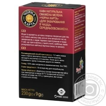 Chorna Karta For cup ground coffee 230g - buy, prices for MegaMarket - image 2