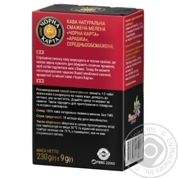 Chorna Karta Arabica ground coffee 230g - buy, prices for MegaMarket - image 2