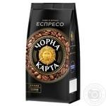Кава еспресо зернова 900г