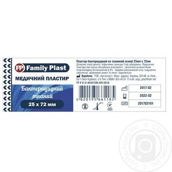 Family Plast №1 Medical Bacterial Plaster on Fabric Basis 25*72mm - buy, prices for Auchan - photo 1