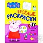 Книга Веселые раскраски Peppa Pig