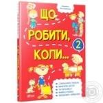 Книга Что делать когда...2