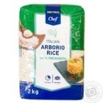 Рис Metro Chef арборио 2кг