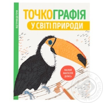 Книга Точкография В мире природы - купить, цены на МегаМаркет - фото 1