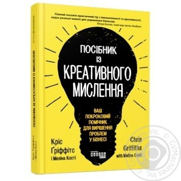 Creative Thinking Guide Book - buy, prices for Metro - image 1