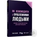 Книга Как взаимодействовать с проблемными людьми