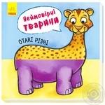 Книга Ранок Неймовірні тварини