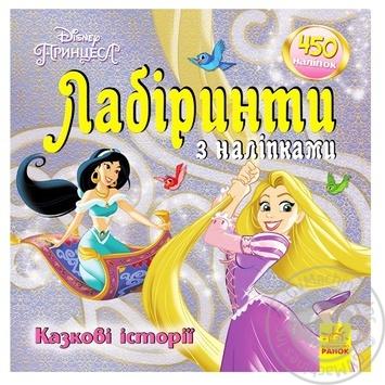 Ranok Disney Maze with stickers Book - buy, prices for Metro - image 1