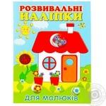 Книга Развивающие наклейки для малышей Домик
