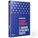 Книга Теодор Рузвельт. 7 законов современного лидера