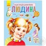 Книга Енциклопедія шкільна Людина - купити, ціни на CітіМаркет - фото 1