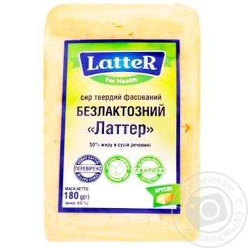 Сыр Latter твердый безлактозный 50% 180г