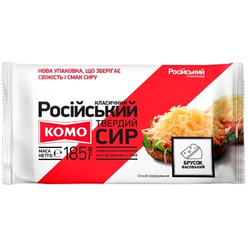 Сыр Комо Российский классический твердый брусок 50% 185г - купить, цены на Восторг - фото 1