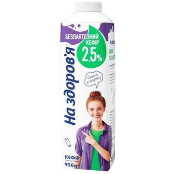 Na zdorovya lactose free kefir 2,5% 950g