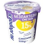 Na zdorovya Lactose Free Sour Cream 15% 350g - buy, prices for MegaMarket - image 1