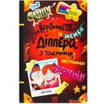Книга Disney Gravity Falls