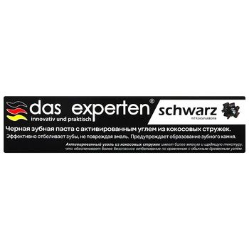 Зубная паста Das Experten Шварц 70мл - купить, цены на Восторг - фото 1