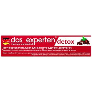 Зубная паста Das Experten Детокс 70мл