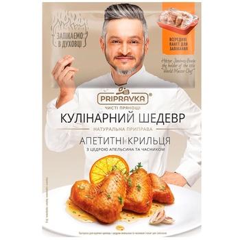 Натуральная приправа Pripravka для куриных крылышек с цедрой апельсина и чесноком (с пакетом) Кулинарный Шедевр 30г