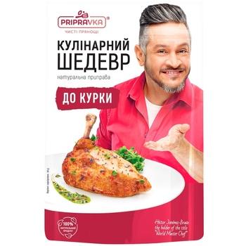 Натуральна приправа Pripravka для курки Кулінарний шедевр 30г