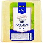 Сыр METRO Chef Российский твердый 50% голова