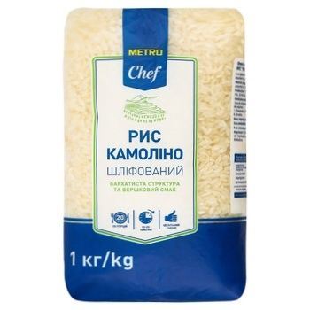 Рис Metro Chef Камолино шлифованный 1кг