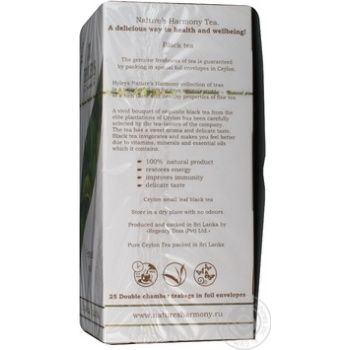 Black pekoe tea Hyleys 25x2g teabags Sri Lanka - buy, prices for Novus - image 4