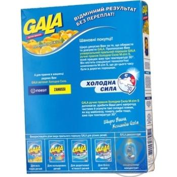 Powdered laundry detergent Gala Cold Power Lemon Freshness for handwash Ukraine