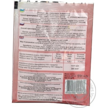 Каша рисова Еко Велика Ложка з полуницею та вершками 41г - купити, ціни на Ашан - фото 2