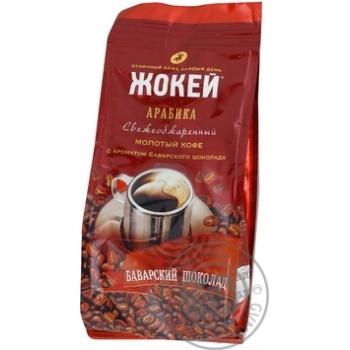 Кофе Жокей арабика с ароматом баварского шоколада натуральный молотый свежеобжаренный высший сорт 150г Россия