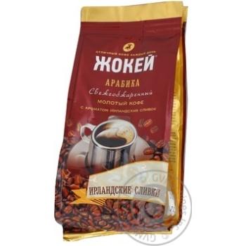 Кофе Жокей арабика с ароматом ирландских сливок натуральный молотый свежеобжаренный высший сорт 150г Россия