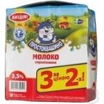 Молоко 3,5% Простоквашино стерилізоване набір 2+1л