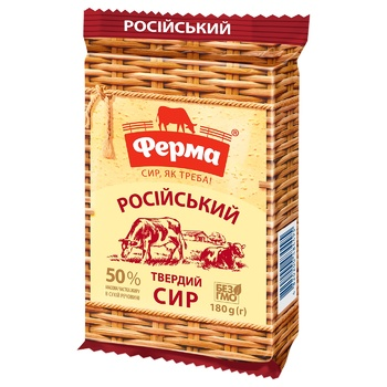 Сыр Ферма Российский твёрдый сычужный 50% 180г - купить, цены на Ашан - фото 1