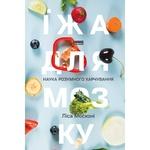 Книга Лиса Москони Еда для мозга