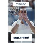 Книга Андре Агассі Відкритий Автобіографія