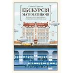 Книга Стивен Строгац Экскурсия математикой