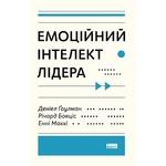 Daniel Goleman, Richard Boyatsis, Annie Mackie. Emotional Intelligence of the Leader Book