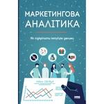 Книга Адель Свитвуд Маркетинговая аналитика Как подкрепить интуицию данным