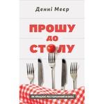 Книга Дэнни Мейер Прошу к столу Как работает ресторанный бизнес