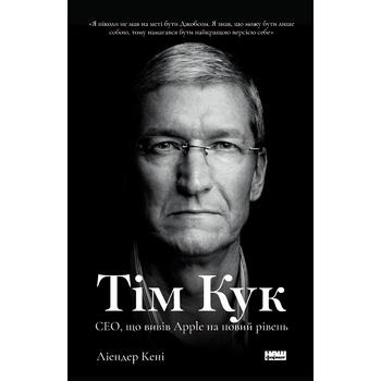 Книга Тім Кук CEO, що вивів Apple на новий рівень