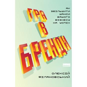 Alexey Filanovsky Game in Brands Book