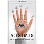 Книга Рори Сазерленд Алхимия Как рождаются безумные идеи