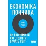Книга Кейт Роворт Экономика пончика Как экономисты XXI века видят мир